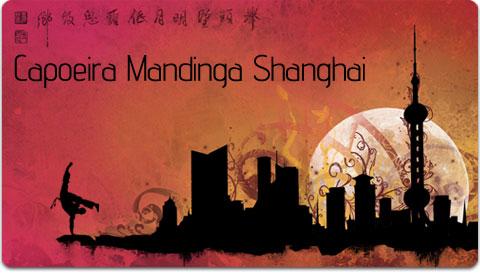 Capoeira Mandinga Shanghai (China, 中国)